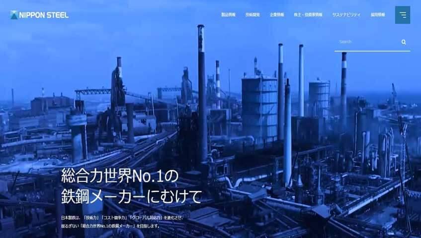 日本製鉄のホームページトップ
