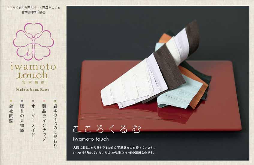 岩本繊維株式会社のホームページトップ