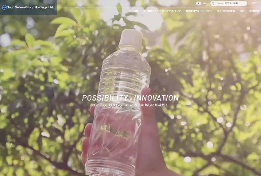 東洋製罐グループホールディングス株式会社のホームページトップ